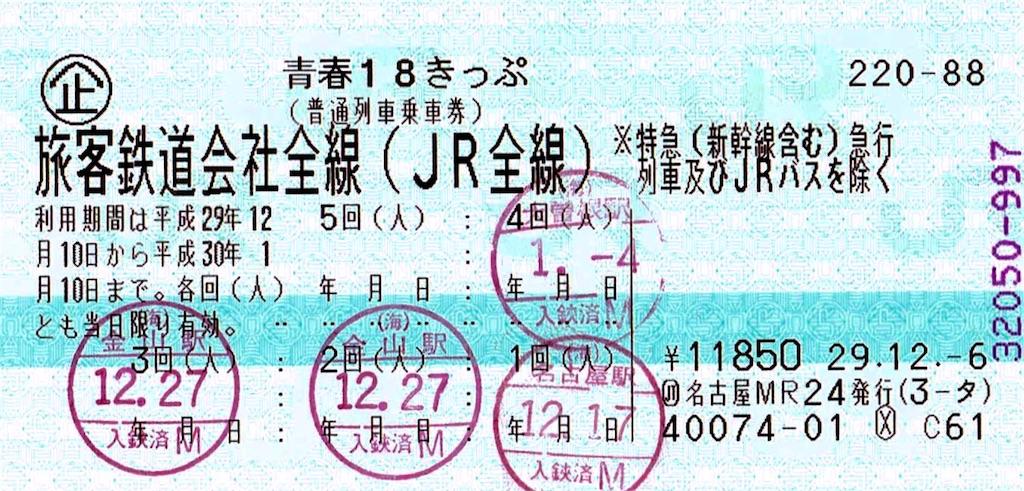 f:id:tamanaosakura:20180104235719j:image