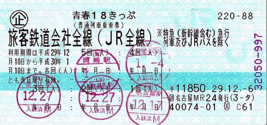 f:id:tamanaosakura:20180111220616j:image