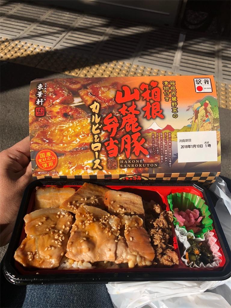 f:id:tamanaosakura:20180111232607j:image