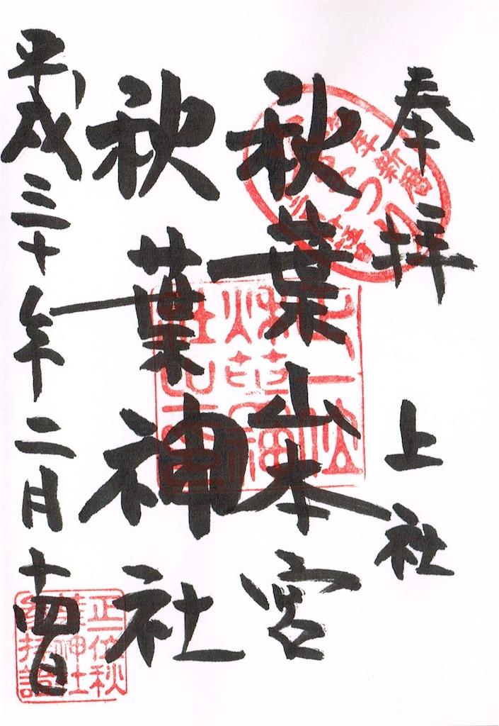 f:id:tamanaosakura:20180219062954j:image