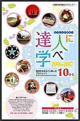 f:id:tamanitokininews:20170109105948j:plain