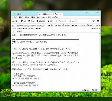 f:id:tamanitokininews:20170516013604j:plain