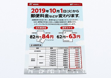 f:id:tamanitokininews:20190908102133j:plain