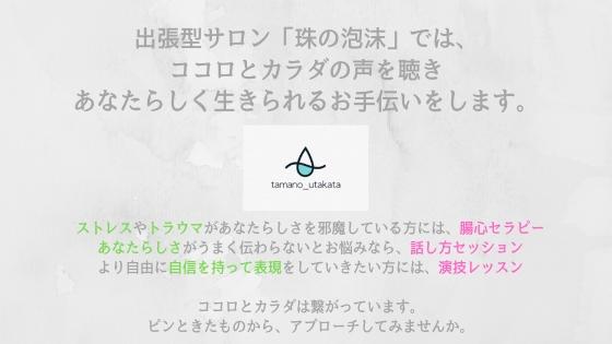 f:id:tamano-utakata:20181128163908j:plain