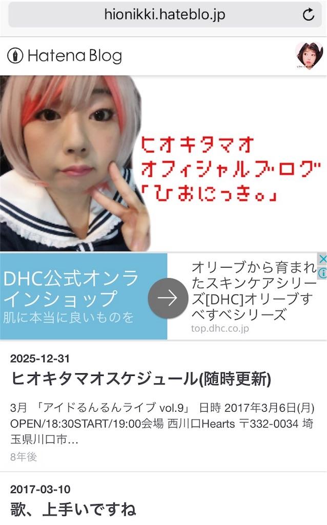 f:id:tamaohioki:20170313041413j:image