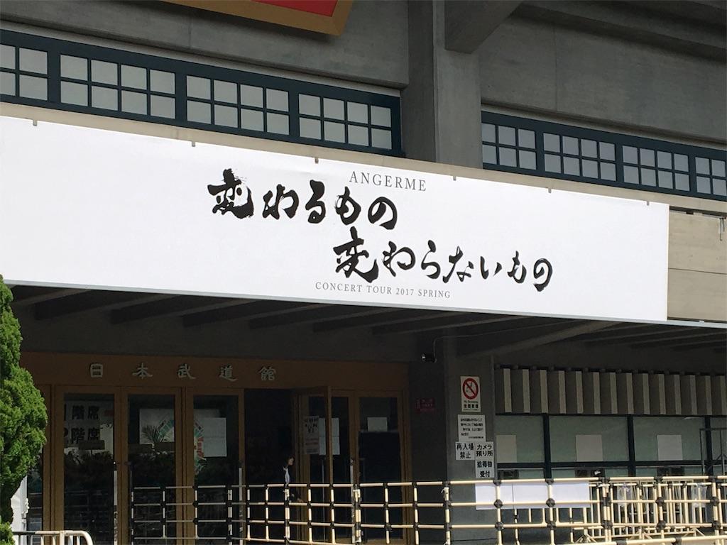 f:id:tamaohioki:20170516131450j:image