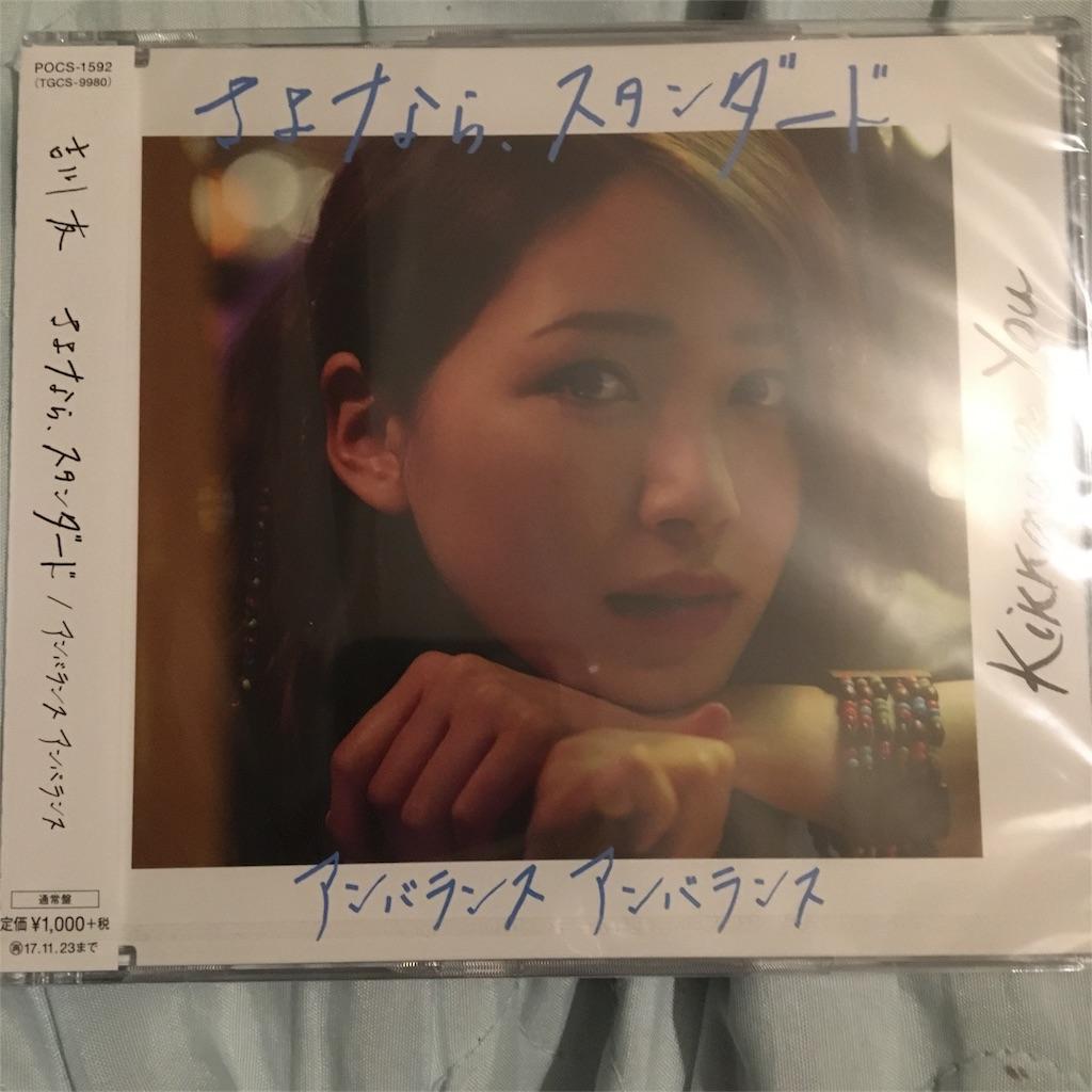 f:id:tamaohioki:20170530003320j:image
