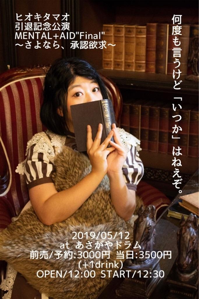 f:id:tamaohioki:20190413062259j:image