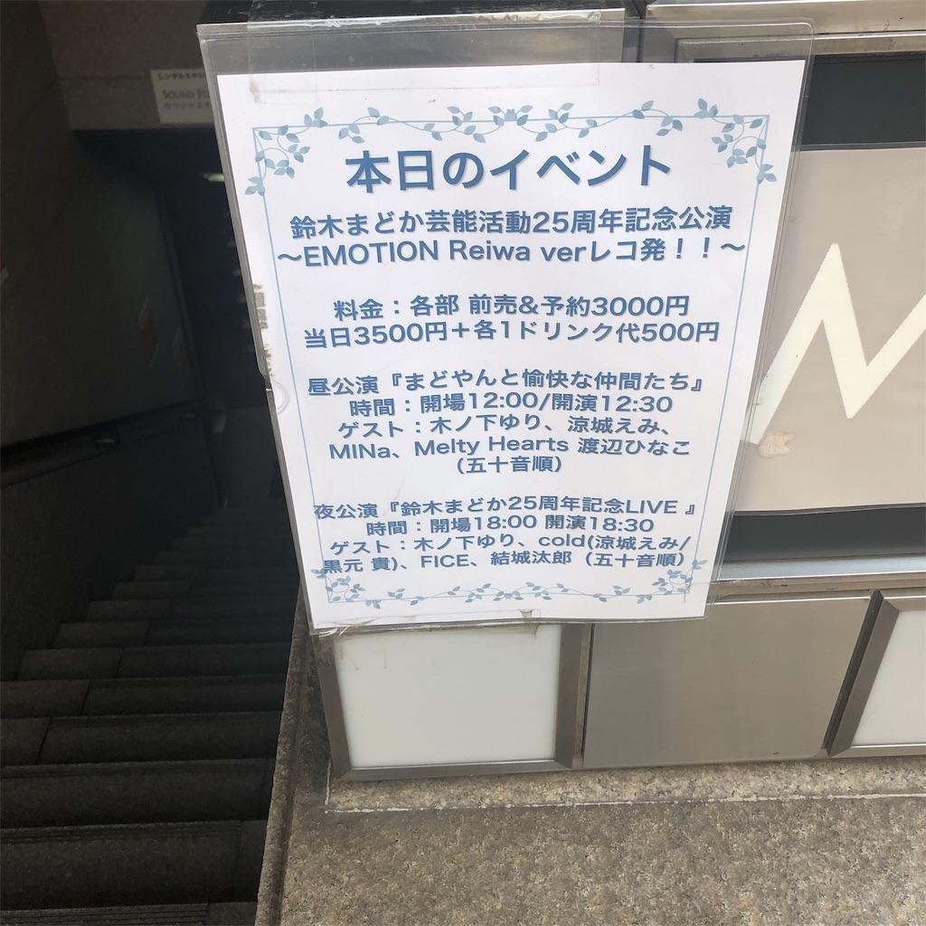 f:id:tamaohioki:20190505232224j:image