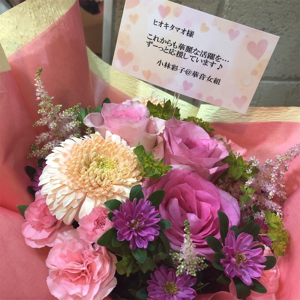 f:id:tamaohioki:20190512200129j:image