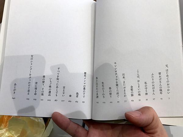 f:id:tamaokiyutaka:20180131172504j:plain