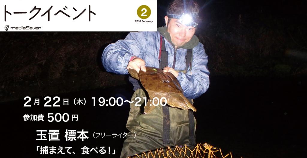f:id:tamaokiyutaka:20180202104333j:plain