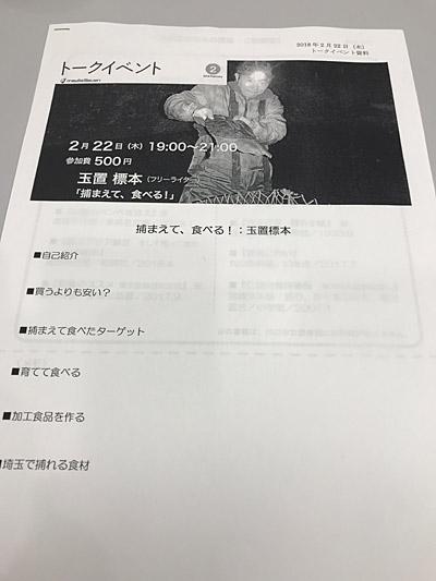 f:id:tamaokiyutaka:20180223171530j:plain