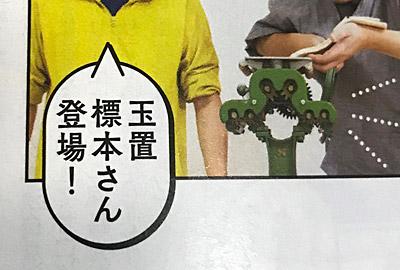f:id:tamaokiyutaka:20180910194149j:plain