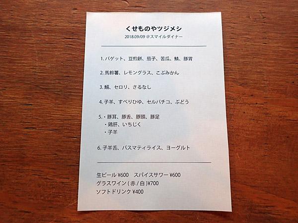 f:id:tamaokiyutaka:20180910232329j:plain