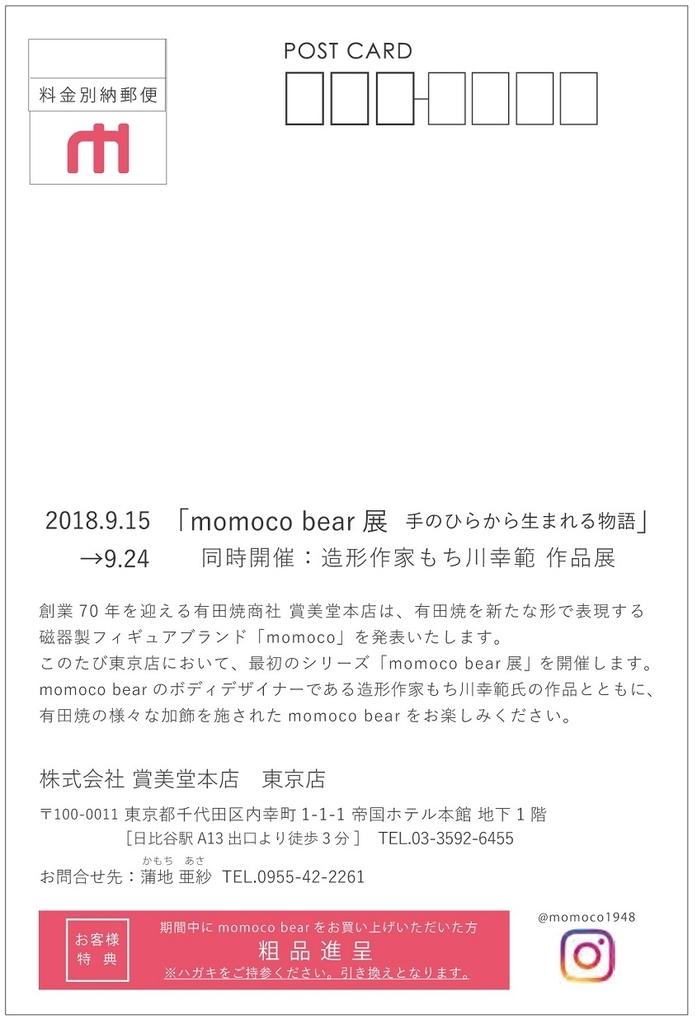f:id:tamaokiyutaka:20180917184553j:plain