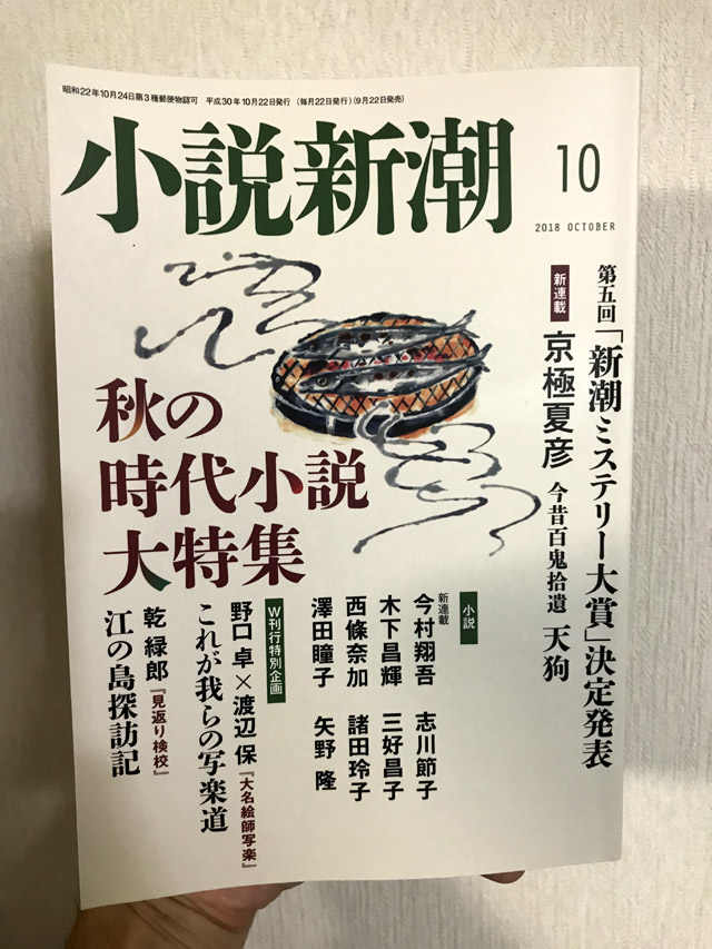 f:id:tamaokiyutaka:20180921190246j:plain