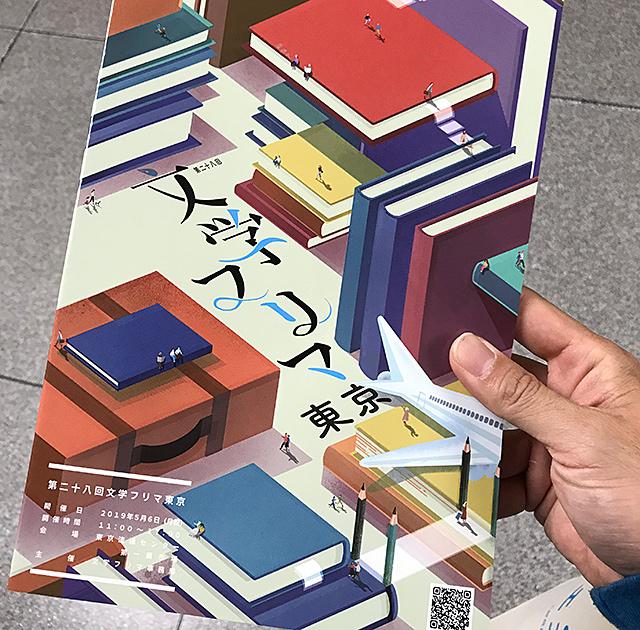 f:id:tamaokiyutaka:20190507010506j:plain
