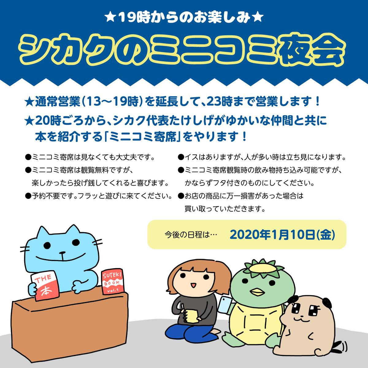 f:id:tamaokiyutaka:20191212220706j:plain