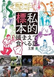 f:id:tamaokiyutaka:20200424191213j:plain