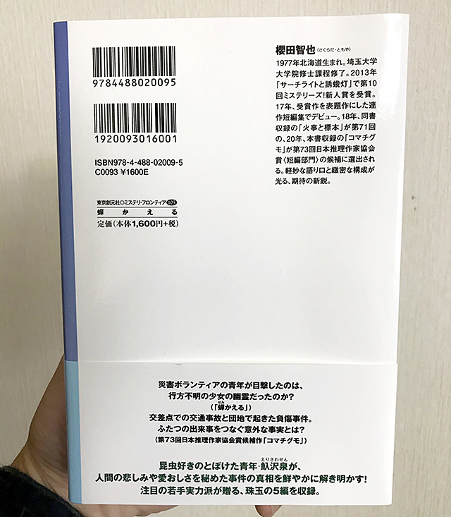 f:id:tamaokiyutaka:20200719113702j:plain