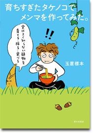 f:id:tamaokiyutaka:20200725000137j:plain
