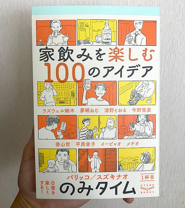 f:id:tamaokiyutaka:20200726132237j:plain