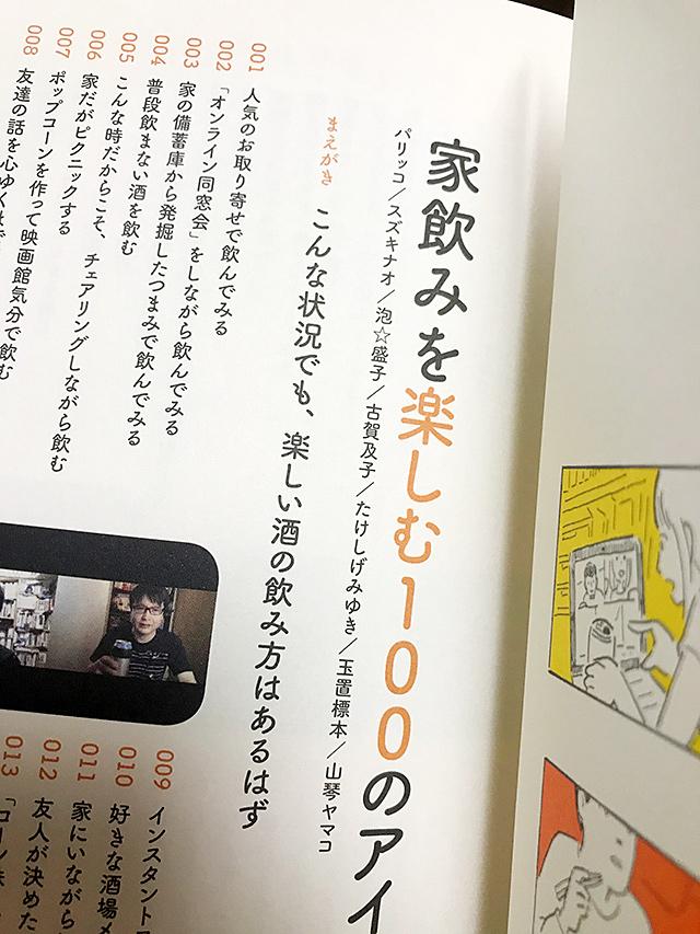 f:id:tamaokiyutaka:20200726132301j:plain