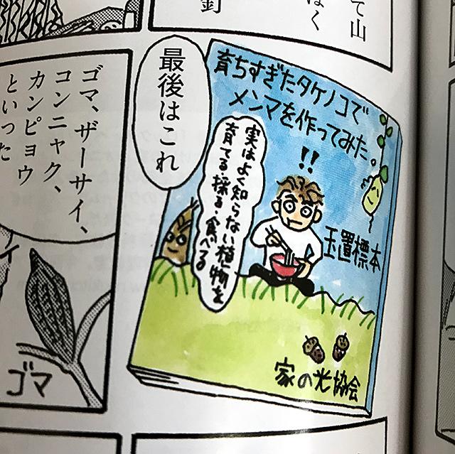f:id:tamaokiyutaka:20200821155129j:plain