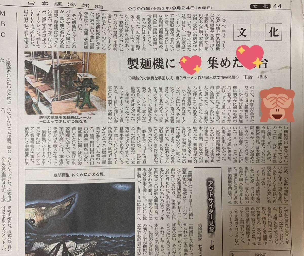 f:id:tamaokiyutaka:20200924152018j:plain