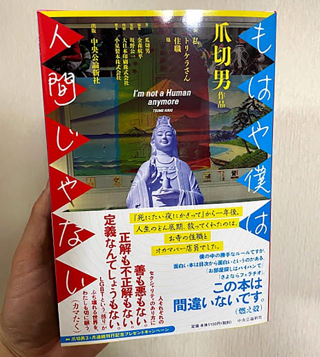 f:id:tamaokiyutaka:20210313025321j:plain