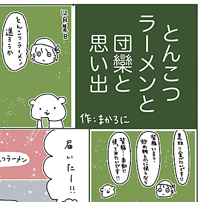 f:id:tamaokiyutaka:20210507204404j:plain