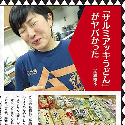 f:id:tamaokiyutaka:20210507204540j:plain