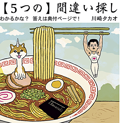 f:id:tamaokiyutaka:20210507204558j:plain