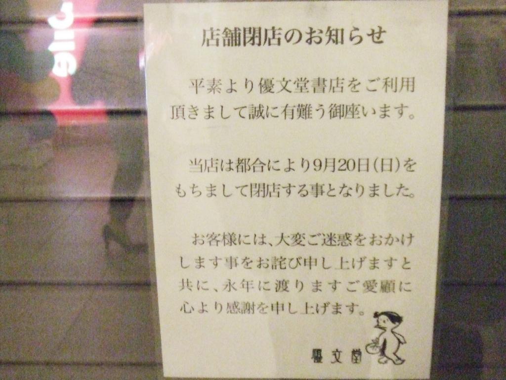 f:id:tamasuji:20151122082238j:plain