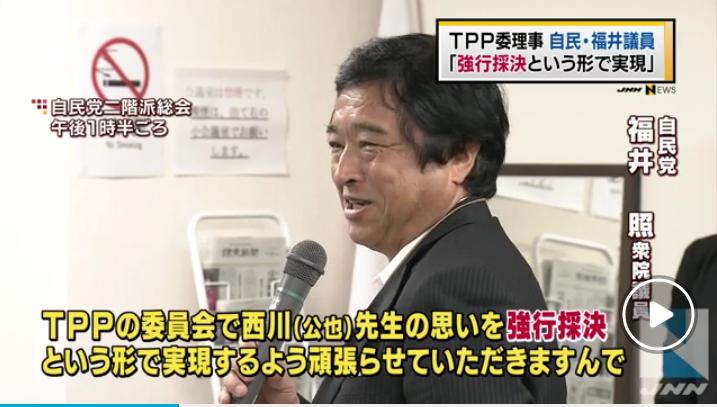 福井照 TPP 強行採決
