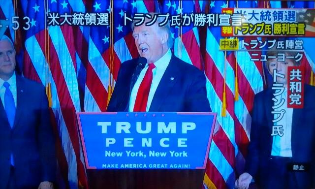 2016/11/9 16:53 NHKにてトランプ氏勝利宣言のテロップが流れる