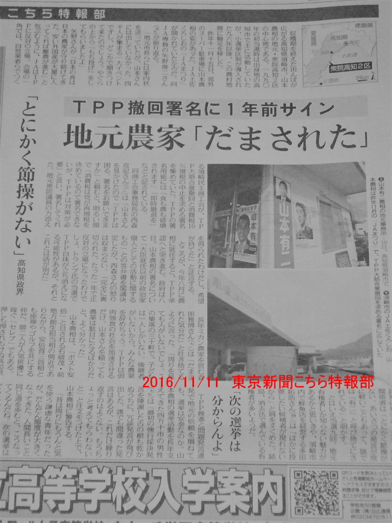 東京新聞 こちら特報部 山本有二農林水産大臣