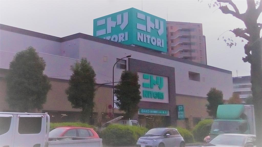 ニトリ環八用賀店