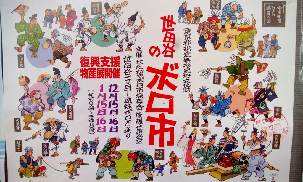 2016 世田谷ボロ市 ポスター