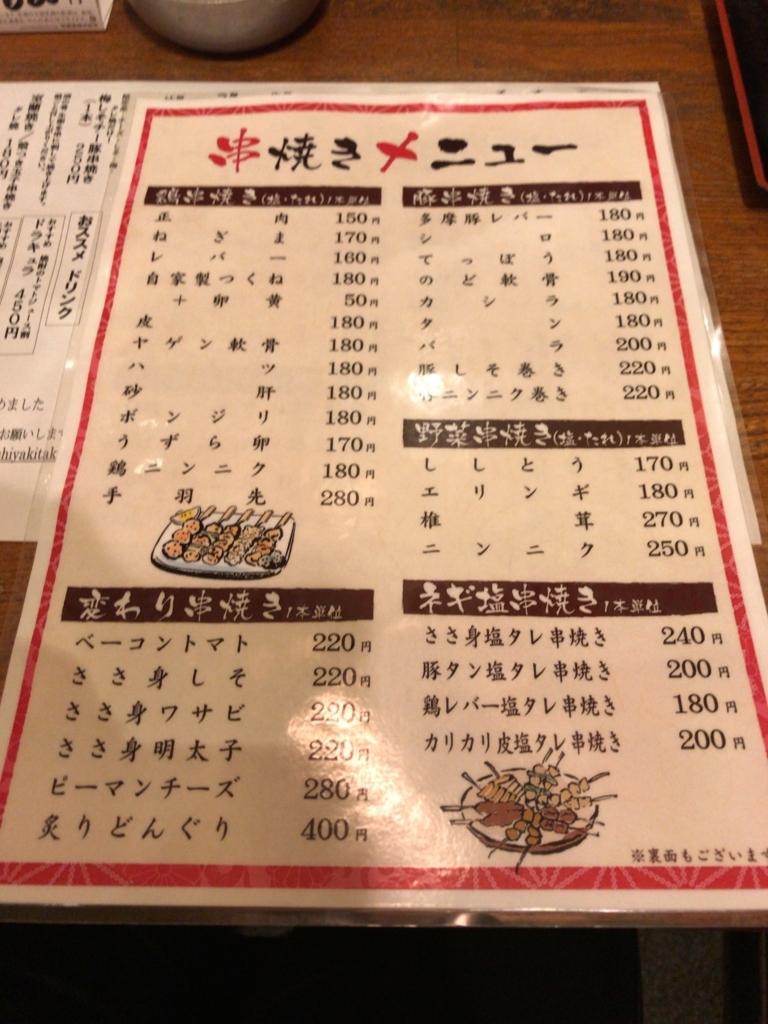 f:id:tamatamatama2017:20170731030118j:plain