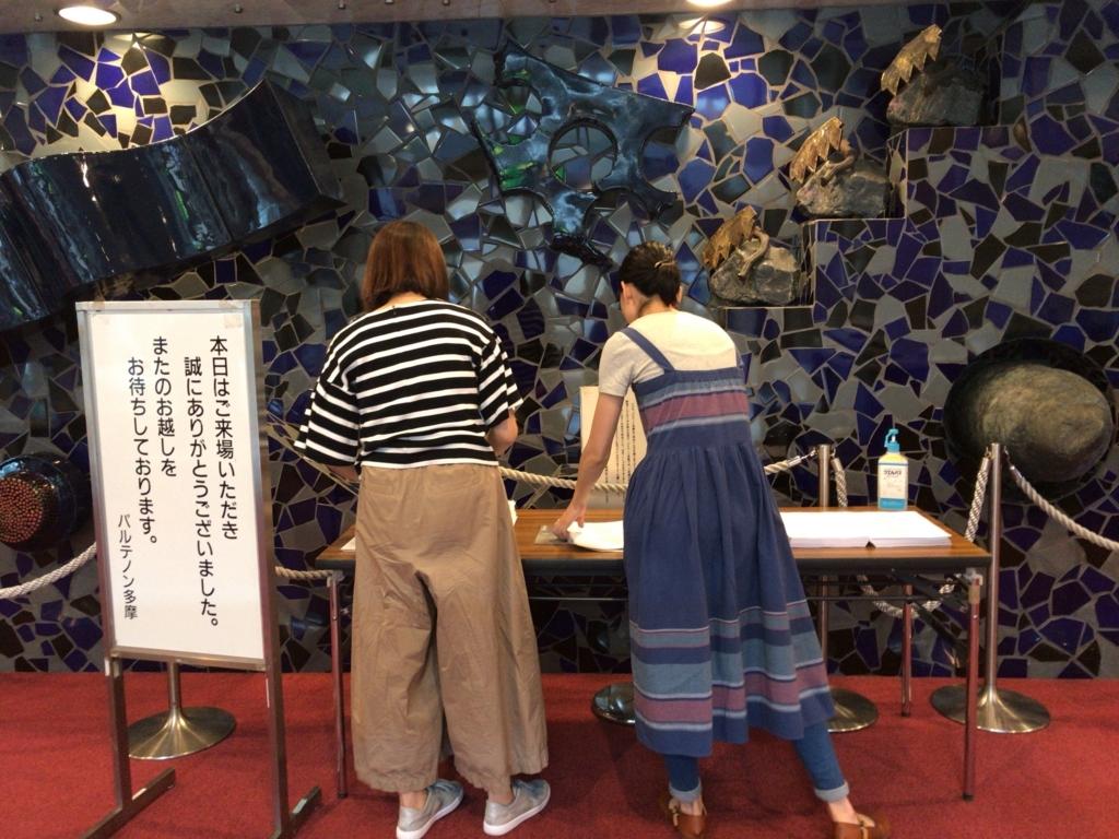 f:id:tamatamatama2017:20170803234807j:plain