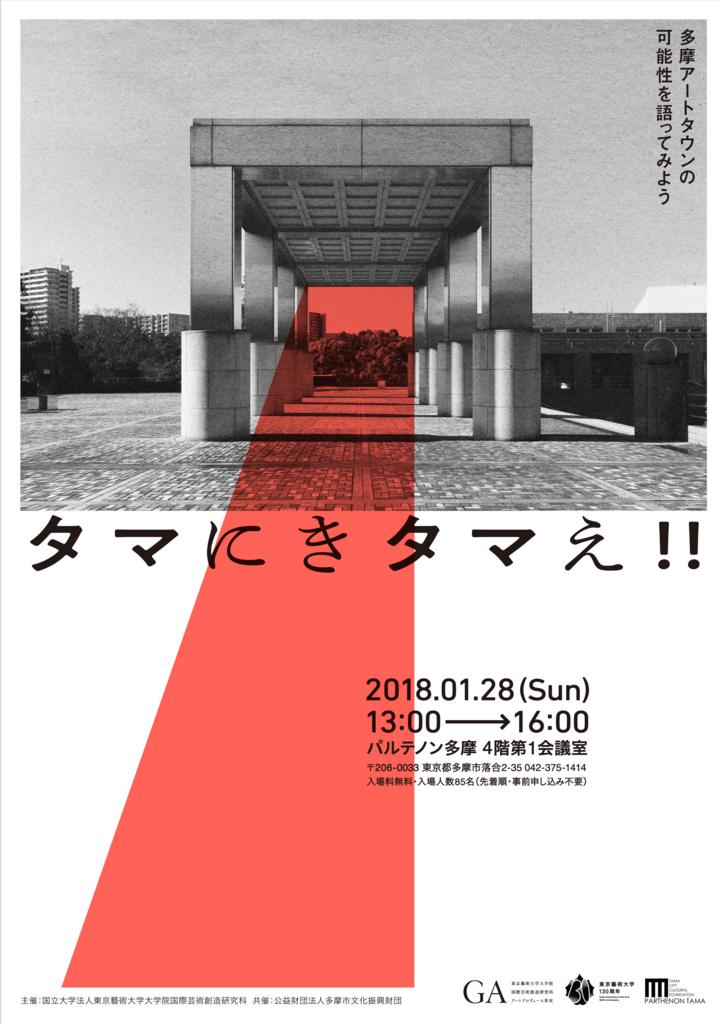 f:id:tamatamatama2017:20171225112005j:plain