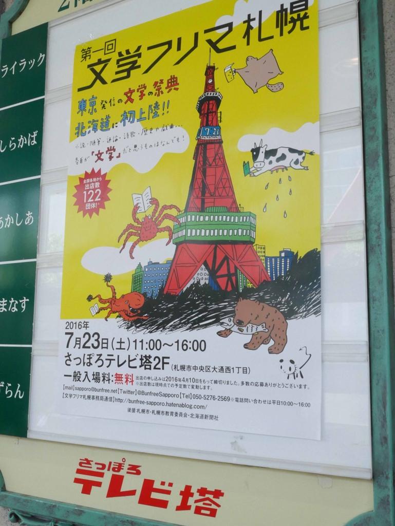 f:id:tamayoshi:20160723220304j:plain