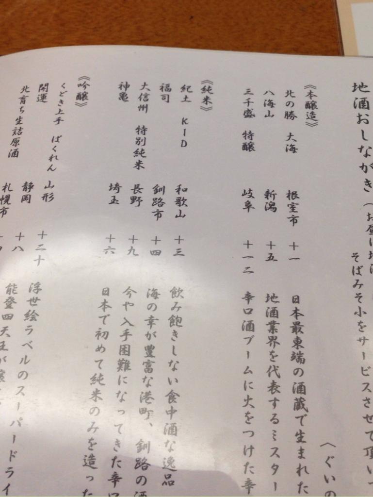 f:id:tamayoshi:20160821201103j:plain