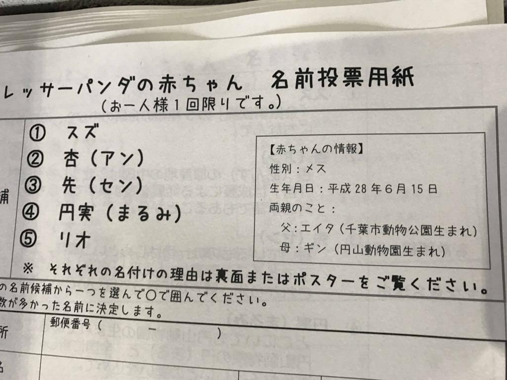 f:id:tamayoshi:20161022195836j:plain