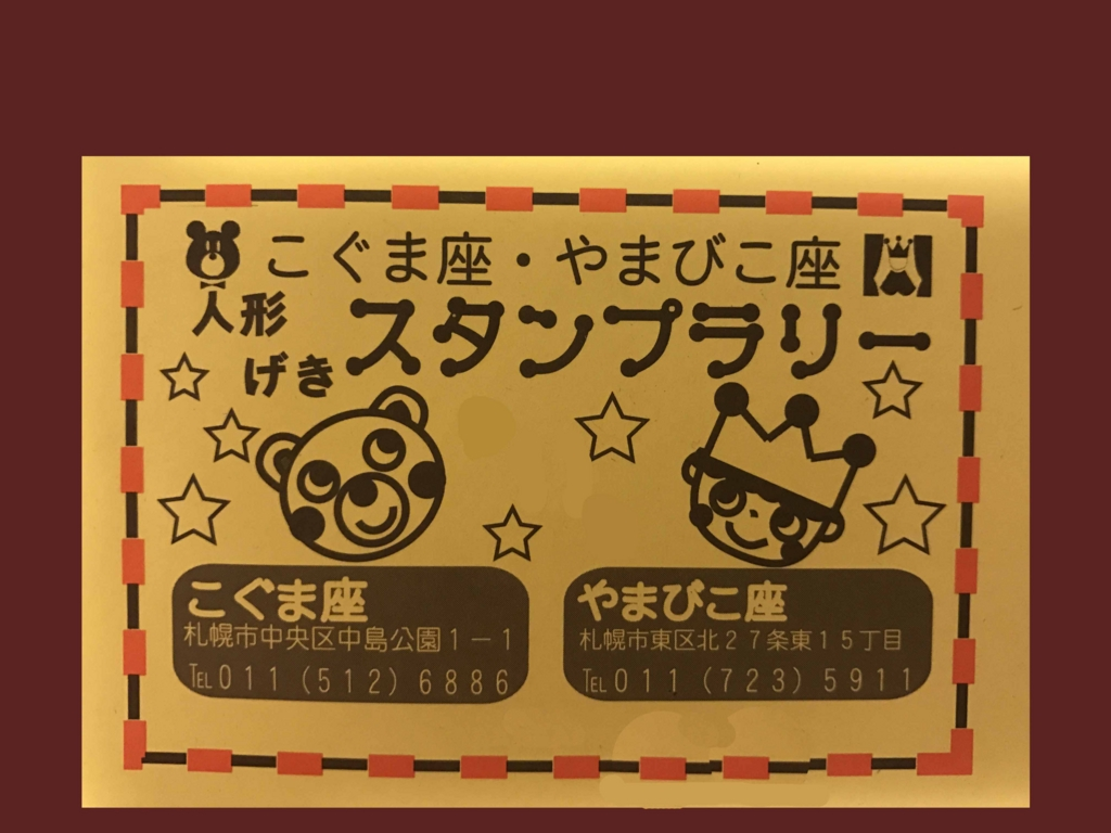 f:id:tamayoshi:20161024073243j:plain