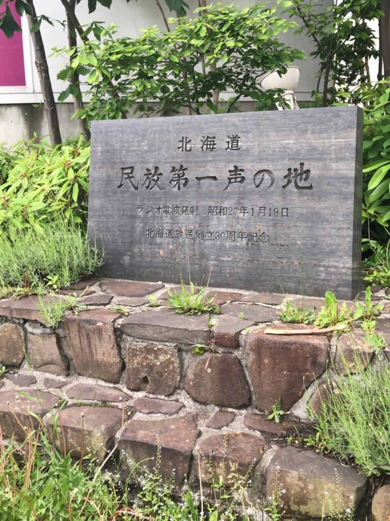 f:id:tamayoshi:20170613204806j:plain