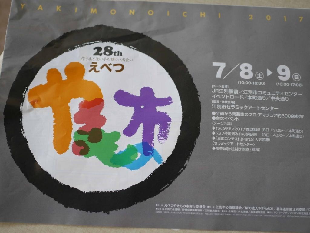 f:id:tamayoshi:20170712223507j:plain