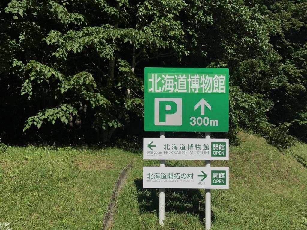 f:id:tamayoshi:20170725221550j:plain